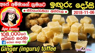 3 ingredient ginger toffee by Apé Amma