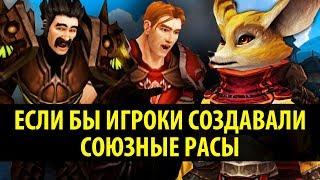 Если бы Игроки создавали Союзные Расы в World of Warcraft