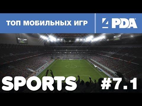 Топ мобильных игр - выпуск 7.1: Sports