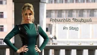 Քրիստինե Պեպելյանը հրապարակել է իր առաջին ձայնասկավառակի երգերը