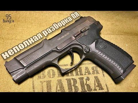 Пистолет Ярыгина. Неполная разборка