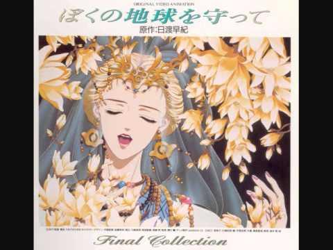 Please Save My Earth Arai Akino ぼくの地球を守って挿入歌 Aria〜紫苑と木蓮.wmv