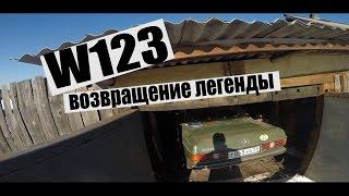 MERCEDES-BENZ W123 #1 извлекаем легенду из гаража