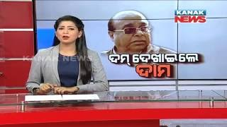 Will Fight Election, If Not From BJD: Damodar Rout