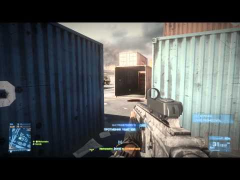 Battlefield 3 Супер дуэль (Часть первая)