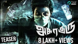 Asuraguru Tamil Movie | Official Teaser