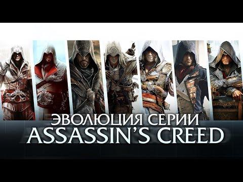 Эволюция серии игр Assassin's Creed (2007 - 2015)