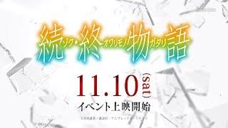Zoku Owarimonogatari & Monogatari Series Selection video 3