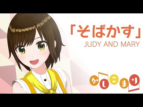 Sobakasu (Freckles) / JUDY AND MARY ( Cover By Kashiko Mri )