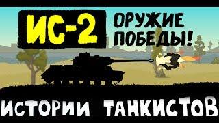 Танк ИС-2 - Истории танкистов   Мультики про танки, баги и приколы WOT.