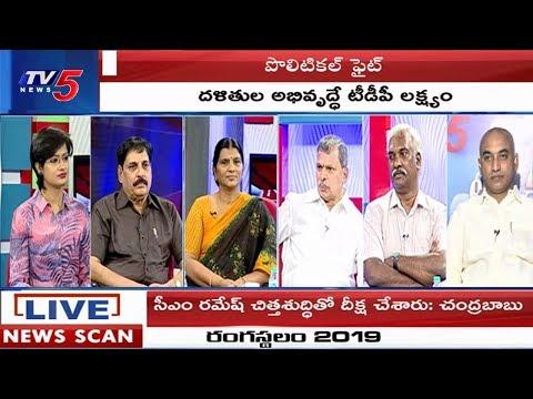 వైసీపీ లాలూచీ రాజకీయాలు చేస్తోంది-గొట్టిపాటి రామకృష్ణప్రసాద్ | News Scan | TV5 News