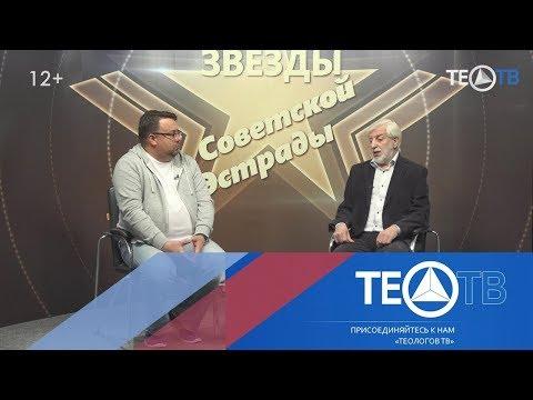 Звезды советской эстрады / Ефрем Григорьевич Амирамов / ТЕО-ТВ 2018 12+