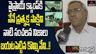 Kommineni Srinivasa Rao Explains NTR Viceroy Hotel Incident | KSR | RGV | Mirror TV Channel