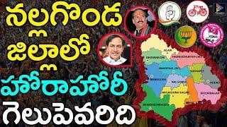 Nalgonda District Politics | Congress AND  TRS Partys Political Fight  in Nalgonda | TFC NEWS