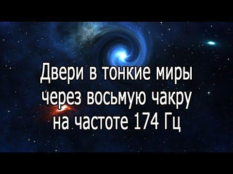 【Двери в тонкие миры через восьмую чакру на частоте 174 Гц】