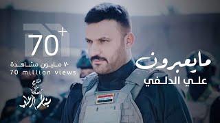 علي  الدلفي مايعبرون مع الفنانه القديرة عواطف السلمان 2015