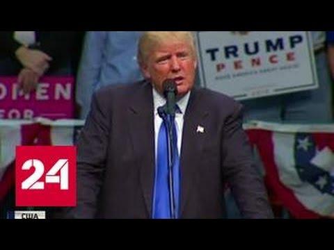 Выборы в США: Клинтон прячется, а Трамп обещает не свергать режимы