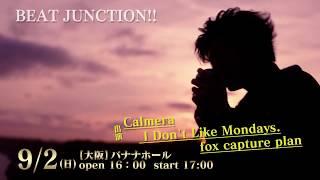 【9/2(日) 梅田】BEAT JUNCTION!! supported by 音エモン