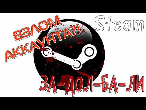 Взлом аккаунта стим! Смотреть еще - Как вернуть взломанный Steam аккаунт(В