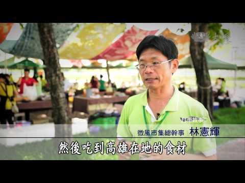 台灣-蔬果生活誌-20141019 小農市集攜手社區共創生機