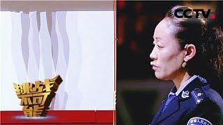 《挑战不可能之加油中国》 新春盛典4: 挑战王重回舞台 巅峰挑战辨影识人 20190204   CCTV挑战不可能官方频道