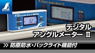 76825/デジタルアングルメーター  Ⅱ  防塵防水