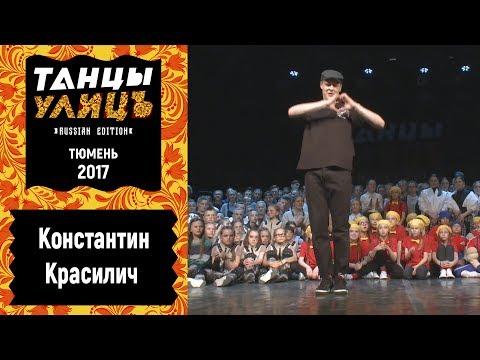 Константин Красилич   Судейский выход   #танцыулиц2017