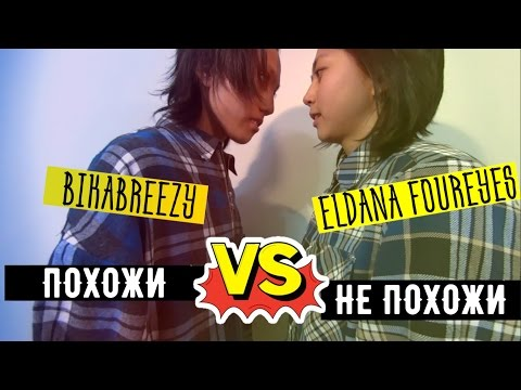 Похожи VS Не похожи || Eldana FourEyes VS BikaBreezy  [2 part]