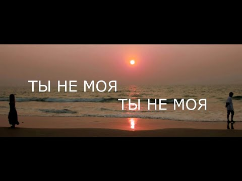Edik Salonikski - ТЫ НЕ МОЯ 2017 ПРЕМЬЕРА..