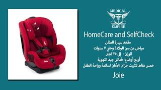 مقعد سيارة للطفل -  Baby Car Seat