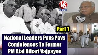 National Leaders Pays Pays Condolences To Former PM Atal Bihari Vajpayee | Part 1