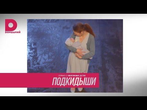«Подкидыши»: новая история СЕГОДНЯ в 21:00!