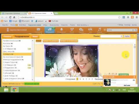 vkontakte--assniki-znakomstva
