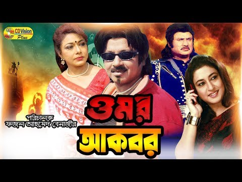 Omar Akbar | Full HD Bangla Movie | Jashim, Rozina, Rubel, Satabdi Roy, Roji, Rajib | CD Vision