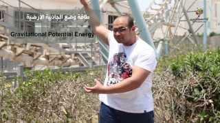 طاقة الوضع - أنواع الطاقة و مصادرها #1