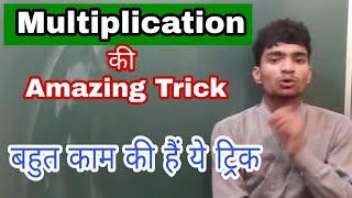 Multiplication Amazing Trick   Multiply करने की आसान सी trick   gurukul hub