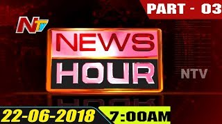 News Hour | Morning News | 22 June 2018 | Part 03 | NTV
