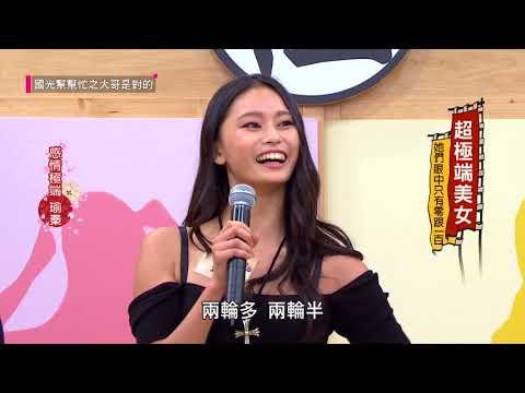 台綜-國光幫幫忙-20180726 超極端美女!她們眼中只有零跟一百!!
