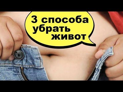 Как похудеть в животе ютуб