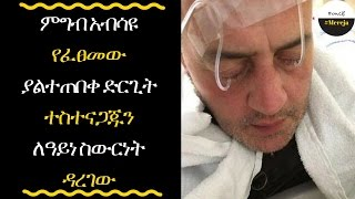 ETHIOPIA - A Customer was almost blinded when chilli powder was thrown in to his Eyes by a  chef