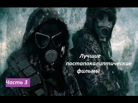 Лучшие постапокалиптические фильмы. Часть 3 / Что посмотреть