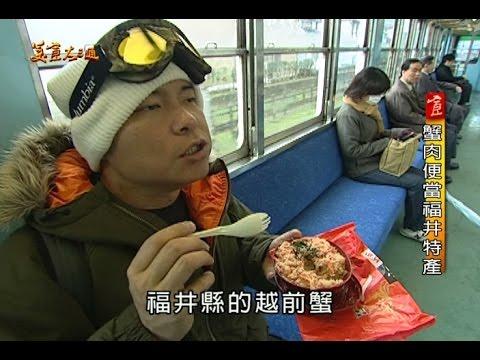 台灣-美食大三通-20161209-【北陸 日本】城城電車吃漢之旅!站站有驚奇,我們一路逛下去