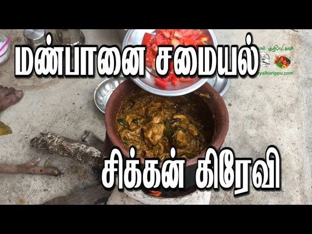 Samayal Kurippu