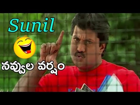 Sunil నవ్వుల వర్షం | Non Stop Comedy Scene | 2018 Telugu Latest Movies | Telugu Cinema
