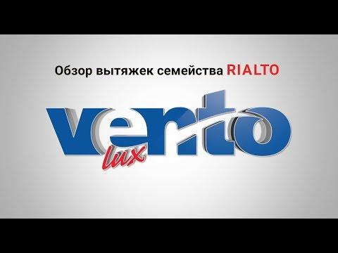 Обзор вытяжек семейства RIALTO от торговой марки Ventolux