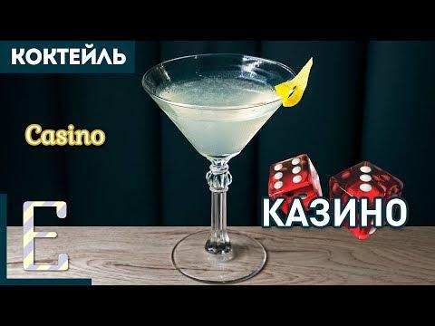 Коктейль Казино