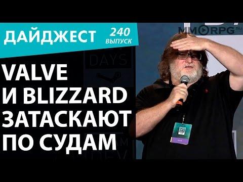 Valve и Blizzard затаскают по судам. Новостной дайджест №240