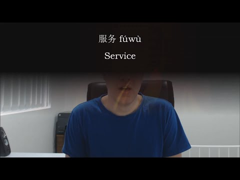 Chinese Word: 服务 fúwù -- service