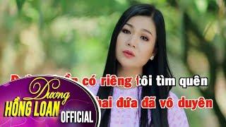 Tâm Sự Đời Tôi KARAOKE (Beat gốc) - Dương Hồng Loan