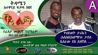 Qin leboch Radio Program with Fekadu Kebede  A